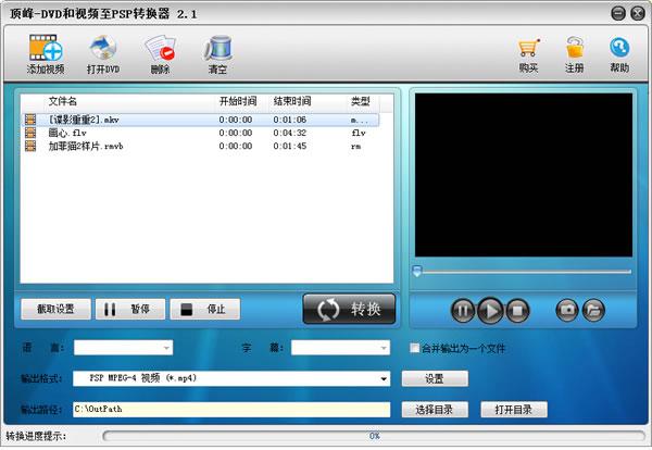 psp电影放_psp电影转换器|psp电影格式|PSP视频-详细的PSP电影转换器教程